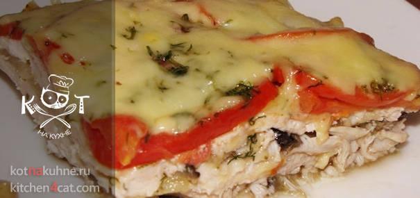 Куриная грудка, запечённая с баклажанами и помидорами