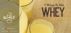 Применение и польза молочной сыворотки