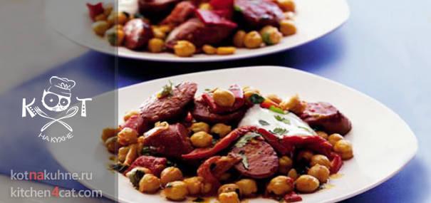 Теплый нутовый салат с колбасой и сладким перцем