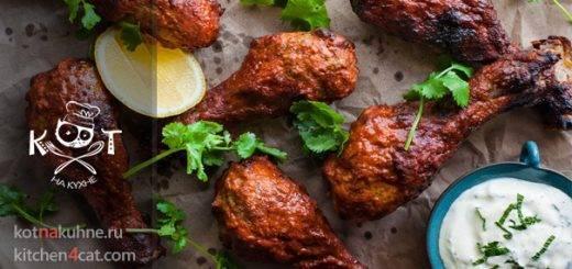 Пряная курица тандури по-индийски