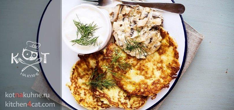 Классические картофельные драники по-белорусски без яиц и муки
