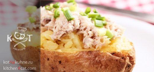 Картофель, фаршированный тунцом и перцем