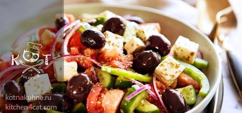 Классический греческий салат с заправкой