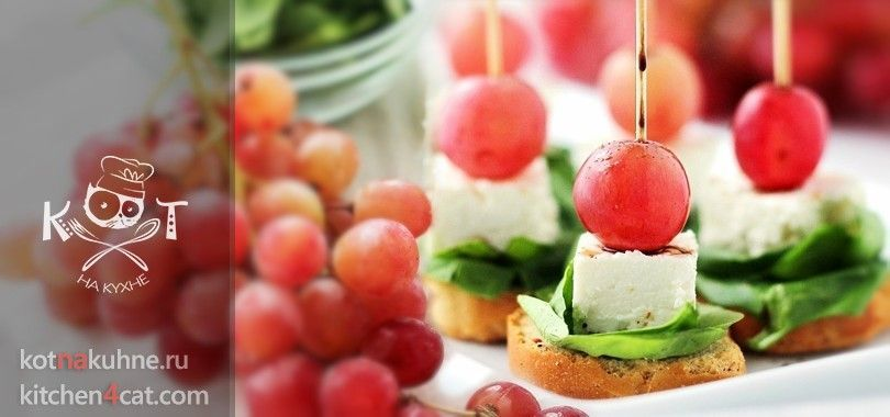 """Канапе """"Капрезе"""" с виноградом"""