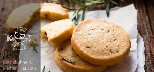 Сырное песочное печенье без яиц