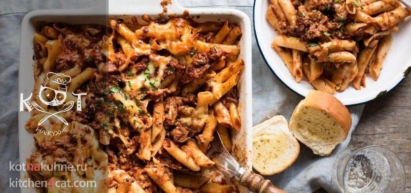 Запеченные в духовке макароны с фаршем по-итальянски