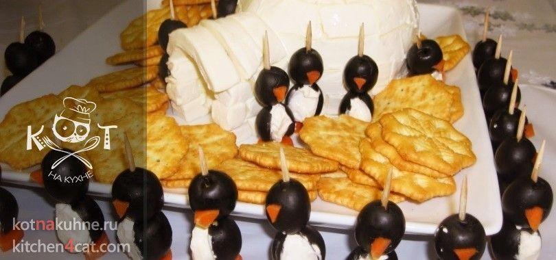 """Канапе """"Пингвин на шпажке"""""""