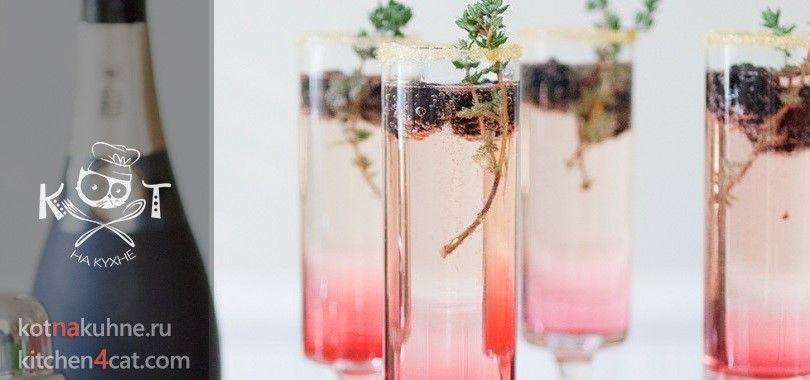 Коктейль из ежевики с шампанским и джином