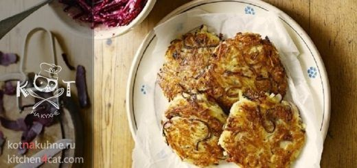 Картофельные оладьи со свекольным хреном (Рецепт от Джейми Оливера)