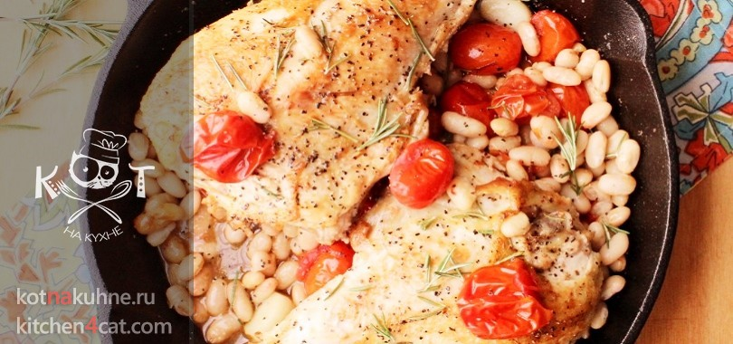 Курица запеченная с белой фасолью и помидорами