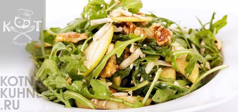Зеленый салат с рукколой, яблоками и орехами