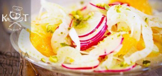 Салат с апельсинами, луком и редисом