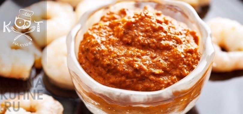 Томатный соус Ромеско с перцем и миндалем