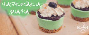 Зеленый пищевой краситель - зеленый десерт