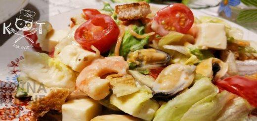 """Салат """"Цезарь"""" с морепродуктами и сыром Фета"""