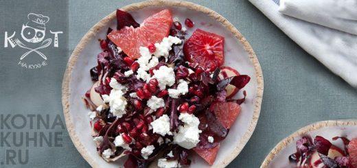 Красный салат на День св. Валентина цитрусами и сыром Фета