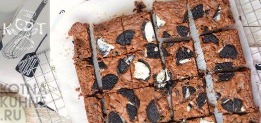 Брауни с печеньем Орео