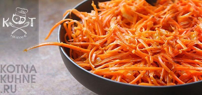 Морковь по-корейски с соевым соусом и луком