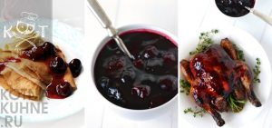 Соус из замороженной вишни к мясу без сахара
