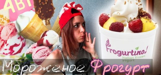 Мороженое из йогурта со сгущенкой: 4 разных вкуса йогуртового мороженого!