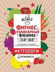 Кулинарный флешмоб по правильному питанию ВКонтакте