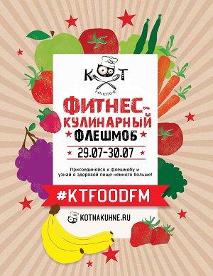 Кулинарный флешмоб ВКонтакте