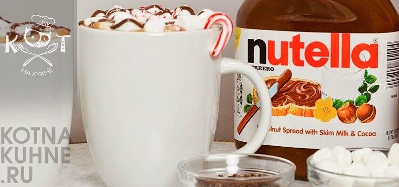 Горячий шоколад из Нутеллы и молока с зефиром