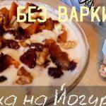 Ленивая гречка с йогуртом (или кефиром) без варки