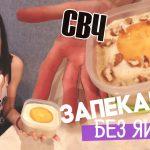 Творожная запеканка без яиц и сахара в микроволновке