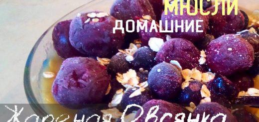 Домашние мюсли на завтрак: Жареная овсянка с замороженными ягодами