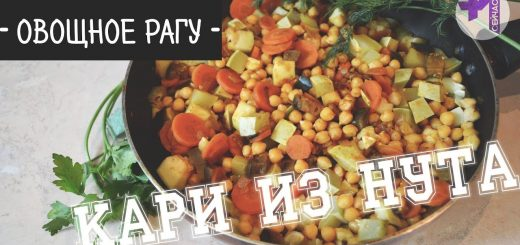 """Нут с овощами: шикарное овощное рагу с баклажанами и кабачками ღ Вкусный рецепт """"Кари из нута"""""""