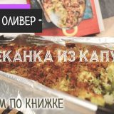 Запеканка из цветной капусты с хрустящей хлебной корочкой и соусом из брокколи (рецепт от Джейми Оливера)