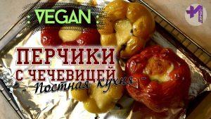 Фаршированный перец в духовке без мяса. Рецепт веганских перцев с чечевицей (Vegan)
