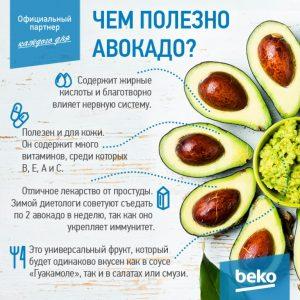 vkus-avokado-na-chto-pohozh-i-s-chem-sochetaetsya-17