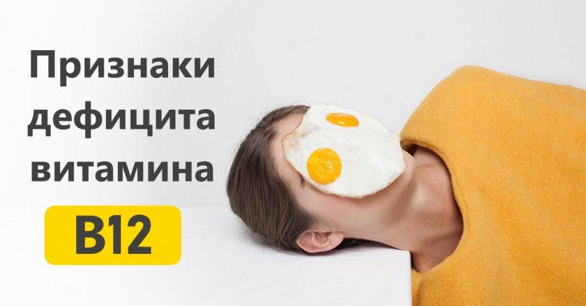 623-Признаки дефицита витамина В12