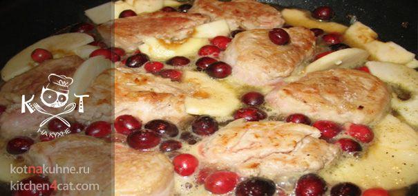 Свинина, обжаренная с клюквой и яблоками